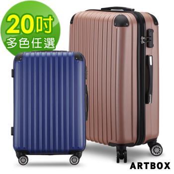 【ARTBOX】凝光仙境 20吋ABS鑽石硬殼行李箱 (多色任選)
