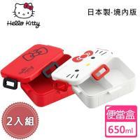 Hello Kitty 日本製 境內版凱蒂貓便當盒 保鮮餐盒 650ML-紅+白2入組