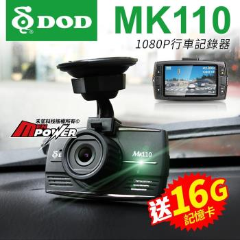 DOD MK110 1080P高畫質 行車紀錄器 SONY感光 6G玻璃鏡頭 行車記錄器