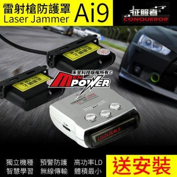 征服者 Ai9 雷射槍防護罩 可搭配征服者測速器系統 雷射槍剋星 汽車 防護罩