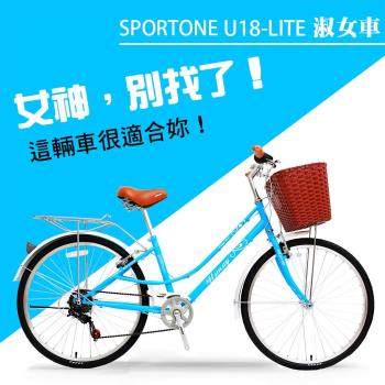 SPORTONE U18-LITE 26吋7速 SHIMANO變速 文藝小清新淑女車 低跨點設計 特價款復古男式女式自行車