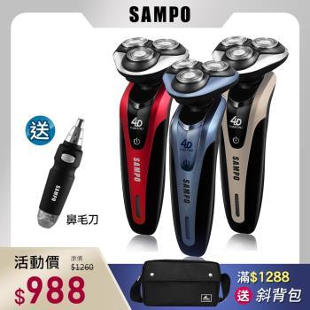 SAMPO聲寶4D水洗式三刀頭電鬍刀EA-Z1613WL