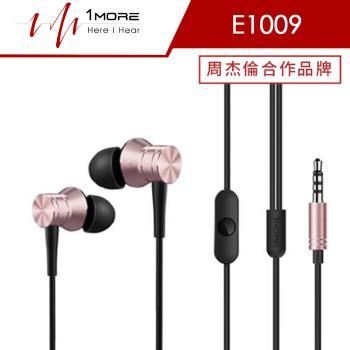 1MORE E1009風尚版-玫瑰粉金