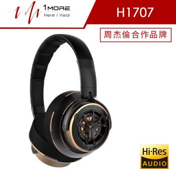 1MORE H1707三單元耳罩耳機