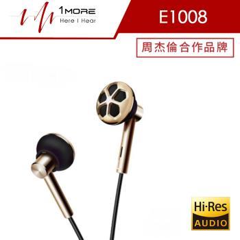 1MORE E1008雙單元耳塞耳機