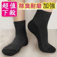 【源之氣】竹炭短統運動襪/超值下殺 6雙組(深灰 加厚) RM-30206