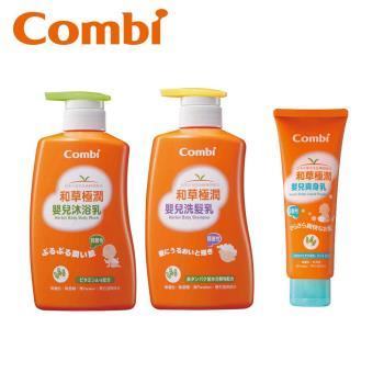 日本Combi 和草洗髮乳+沐浴乳+爽身乳