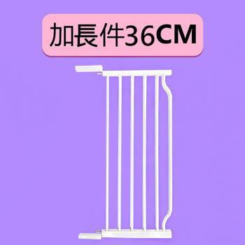 【媽媽咪呀】雙向自動上鎖安全門欄專用延長件-36cm(1件)