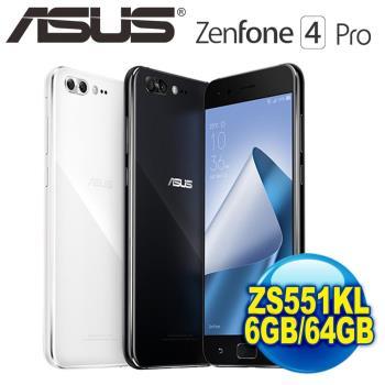 ASUS ZenFone4 Pro (ZS551KL)5.5吋/6G/64G