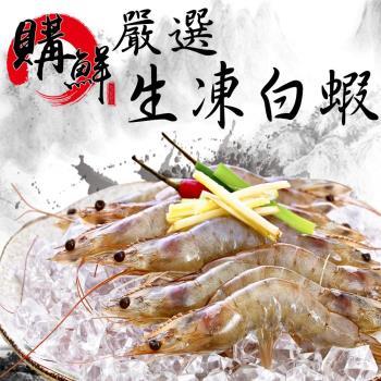 購鮮嚴選生凍白蝦6盒(600G±1.5%/盒)