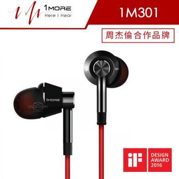 1MORE 1M301好聲音耳機-鈦黑