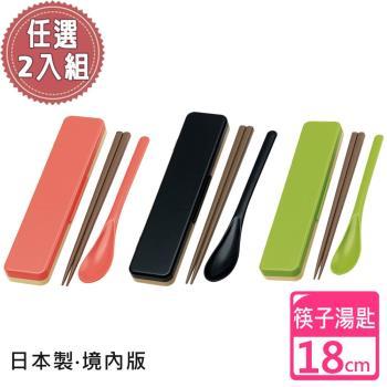 日系簡約 日本製 境內版無印風 筷子湯匙組 環保筷 18CM三色-任選2入