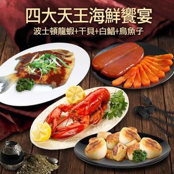 筑地一番鲜 四大天王海鲜飨宴(波士顿龙虾+干贝+白鲳+乌鱼子)