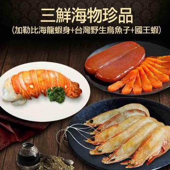 築地一番鮮 三鮮海物珍品(龍蝦身+台灣野生烏魚子+國王蝦)
