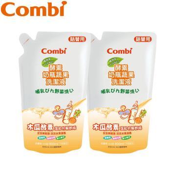 日本Combi 酵素奶瓶蔬果洗潔液補充包促銷組(2補)