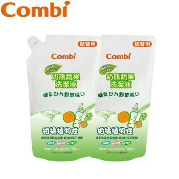 任-日本Combi  新奶瓶蔬果洗潔液補充包促銷組