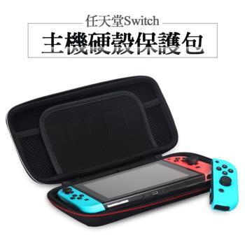 Nintendo任天堂 switch主機收納包 硬殼保護包 NS遊戲機主機包