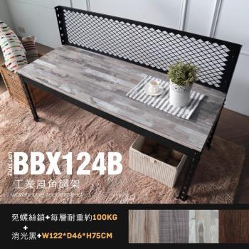 角鋼/矮凳/板凳-角鋼美學-工業風免鎖角鋼板凳/矮凳-4色(1US/BBX124B-板凳-網背黑)【obis】
