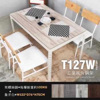 角鋼/餐桌/工作桌-角鋼美學-工業風免鎖角鋼餐桌/工作桌-2色(1US/T127W-餐桌-白)【obis】