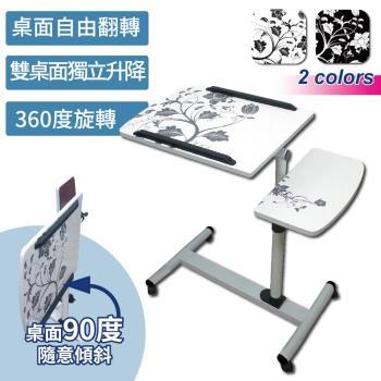 阿莎布魯 床邊可升降360度旋轉電腦邊桌/懶人桌