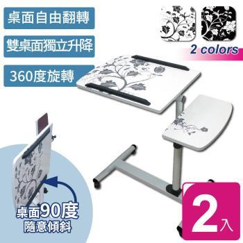 FUJI-GRACE 床邊可升降360度旋轉電腦邊桌/懶人桌(超值2入)