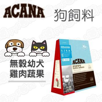 【愛肯拿ACANA】無穀幼犬 雞肉+蔬果(1.2公斤)