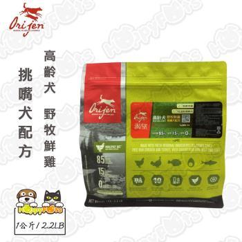 【渴望Orijen】挑嘴犬配方 高齡犬 野牧鮮雞(1公斤/ 2.2LB)