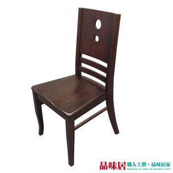 【品味居】艾娜特 現代實木皮革餐椅(二色可選)