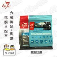 Orijen渴望 挑嘴犬配方 狗飼料 成犬專用 六種鮮魚+海藻 1公斤/2.2LB*1包