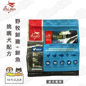 【渴望Orijen】挑嘴犬配方 成犬專用 野牧鮮雞+鮮魚(1公斤/2.2LB)