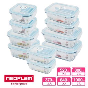 韓國NEOFLAM藍光耐熱玻璃保鮮盒10件組