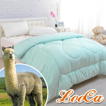 LooCa 極度瞬暖羊駝暖冬被
