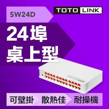 TOTOLINK SW24D桌上型24埠乙太網路交換器