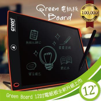 Green Board 12吋 電子紙手寫板 全新升級上市 (畫畫塗鴉、留言備忘、筆記本、無紙化辦公)