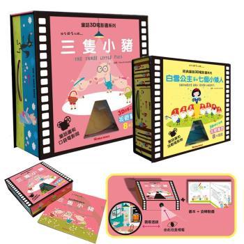 【快樂圖書】-經典童話3D電影書(2本/組,白雪公主+三隻小豬)