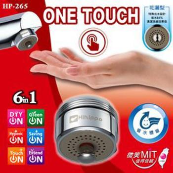 HP-265 花灑型 6in1 one touch 抗菌省水開關省水閥 MIT台灣製造 省水84%花灑型 水龍頭省水