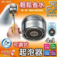 氣泡型可調式起泡器水龍頭省水閥 6in1(HP-1055)