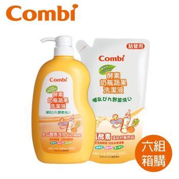 日本Combi 酵素奶瓶蔬果洗潔液促銷組(共6罐+6補)