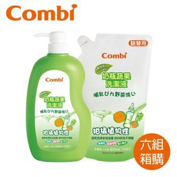 日本Combi 新奶瓶蔬果洗潔液促銷組x6組(共6罐+6補)