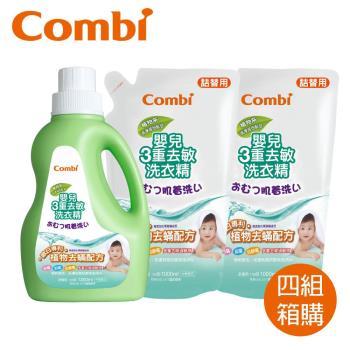 日本Combi 嬰兒三重去敏洗衣精促銷組x4組