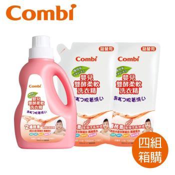 日本Combi 嬰兒雙酵柔軟洗衣精促銷組x4組(共4罐+8補)