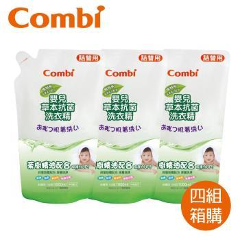 日本Combi  嬰兒草本抗菌洗衣精補充包促銷組x4組