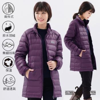 【遊遍天下】Globetex女防水兩件式JIS90%羽絨禦寒長版外套25001(深紫)