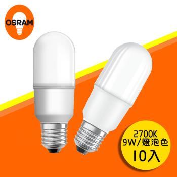OSRAM歐司朗 E27 9W 黃光2700K  LED燈泡-10入1組 (適用小型燈具)