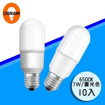 歐司朗OSRAM-E27 7W 晝光6500K LED燈泡-10入1組 (適用小型燈具)