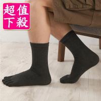 【源之氣】竹炭五趾襪/超值下殺 12雙組(黑色) RM-10027-1