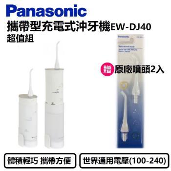 Panasonic國際牌 攜帶型充電式沖牙機EW-DJ40加值組(加贈2噴頭)