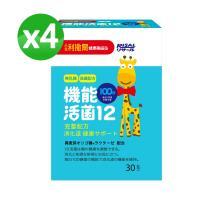 小兒利撒爾 機能活菌12 - 2018全新配方(30包/盒*4盒)