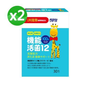 【小兒利撒爾】機能活菌12 x兩盒組(寶寶益生菌/兒童乳酸菌)