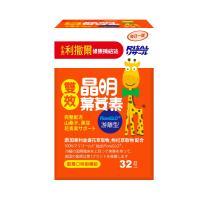【小兒利撒爾】雙效晶明葉黃素 32錠/瓶(專為兒童設計/游離型葉黃素/枸杞/咀嚼錠/藍莓口味)